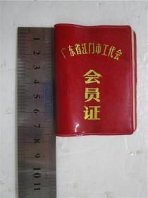 1973年 廣東省江門市工代會 會員證 有照片