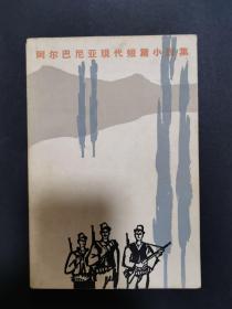 阿爾巴尼亞現代短篇小說集(私藏自然舊,1964年一版一印)