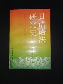 日語語法研究史(私藏品好)