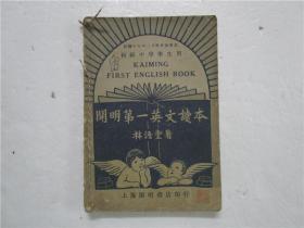 民國十九年插圖本 《開明第一英文讀本》 初級中學學生用
