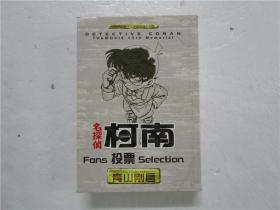 《名偵探柯南 Fans 投票 Selection》 32開原版