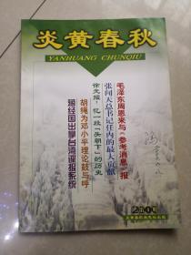 炎黃春秋2000年 第四期