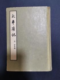 太平廣記 四(精裝厚冊,1959年出版)