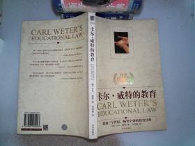 卡爾·威特的教育
