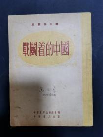 戰斗著的中國(私藏自然舊,1952年一版一印,翻譯家萬方泰舊藏)