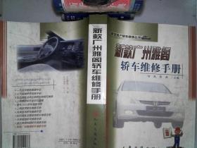 新款廣州雅閣轎車維修手冊