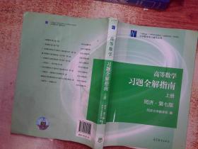 高等數學習題全解指南(上冊  第七版)