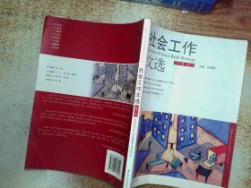 社會工作文選:總第1輯(2007.6)