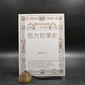 傅佩荣签名 台湾联经版《一本就通:西方哲學史》