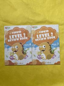 VIPKID VIP KID LEVEL2 REVIEW BOOK 3、4(units7-9/10-12 两本合售)