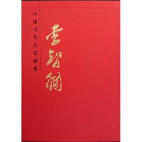 正版 李智綱/中 當代名 畫集賈德江9787805269948北京工藝美術出版社 書籍