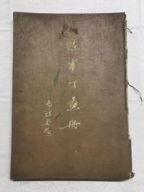 陳半丁畫冊,59年畫冊
