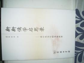 新新儒學啟思錄:成中英先生的本體世界