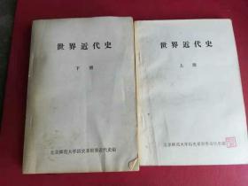 【世界近代史  上下,白皮書 北京師范大學