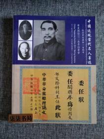 華夏國拍    2011春季拍賣會    中國近現當代名人墨跡