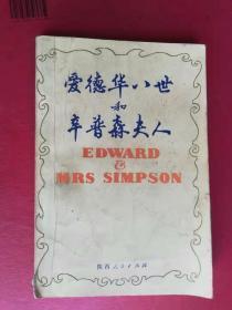 【 愛德華八世和辛普森夫人