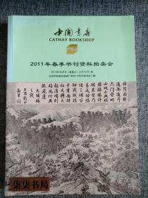 中國書店    2011年春季書刊資料拍賣會