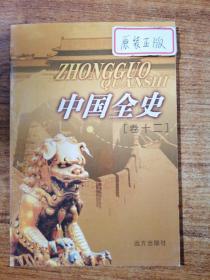 中國全史  卷十二