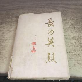 長沙英烈 第七卷