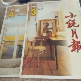 小說月報  1999【2本合售】