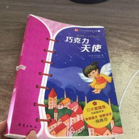巧克力天使:小川未明經典童話集