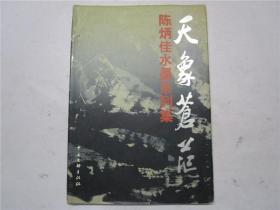 《 天象蒼茫:陳炳佳水墨系列集》 作者蘇小華蓋章簽贈本
