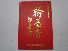 《翰墨香-張美中書畫作品集》 作者張美中毛筆簽贈本