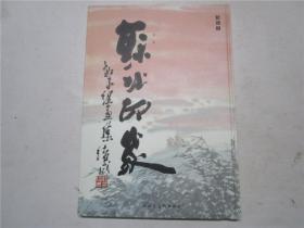 《 蘇北印象》 作者吳曉敏蓋章簽贈本