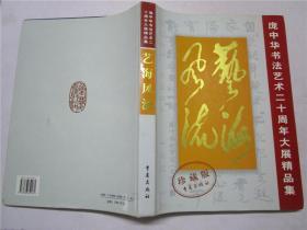《 龐中華書法藝術二十周年大展精品集 (珍藏版)》 作者龐中華簽贈本