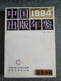 中國出版年鑒    簡編本1984