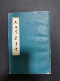 東京夢華錄注(私藏自然舊,1959年一版一印)