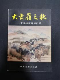 大吉嶺之秋--常秀峰旅印回憶錄(私藏品好,封底內側貼有勘誤表)