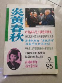 炎黃春秋 1995年   第九期