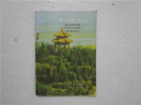 1985年一版一印 《黃河游覽區》