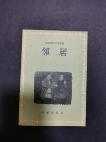 翻譯家萬方泰舊藏五冊:鄰居、木木、難分難舍的會見、沙漠、仲夏(私藏自然舊一版一印)