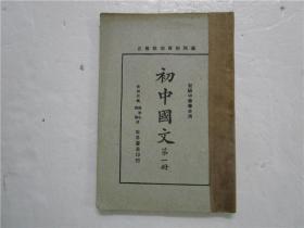 民國廿一年線裝本 初級中學學生用 初中國文 第一冊