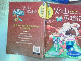 火山歷險記:我的第一本科學漫畫書12