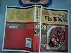 灶旁邊看邊做下飯家常菜28