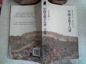 中國文化十八講