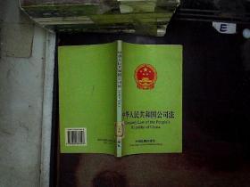 中華人民共和國公司法· 中英文對照