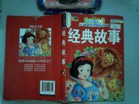 學生課外必讀叢書:經典故事彩繪注音版 有破塤