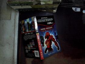 生化戰士酷玩小說:大冒險系列:黑暗降臨·美特呂傳奇