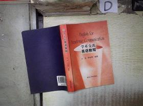 學術交流英語教程