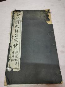 合肥蒯光祿公家傳(合肥張運 張文運撰書,1922年,大開白紙石?。?——合肥文獻之八