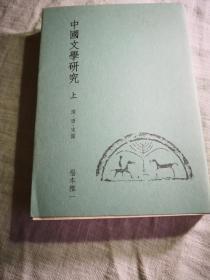 《中國文學研究》上卷  漢唐宋篇, 福本雅一著,小開本日文品好,此書未有中文版