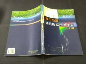 內蒙古水生經濟動植物原色圖文集(一版一印,僅印3000冊,品佳)