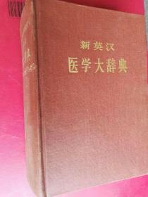 【 新英漢醫學大辭典 香港版圖書 內部交流圖書 巨厚冊 1976年一版一印