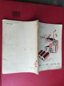 【 大李小李和老李 電影文學劇本62年初版1