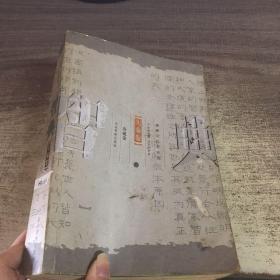 謀略文化與中國:智典(先秦卷)