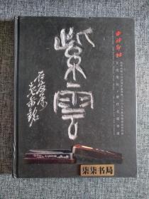 西泠印社2009年秋季藝術品拍賣會 文房清玩 歷代名硯專場